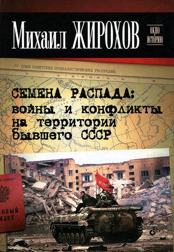 Семена распада. Войны и конфликты на территории бывшего СССР