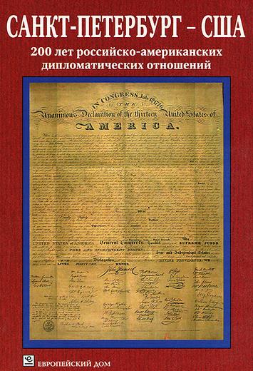 Санкт-Петербург - Соединенные Штаты Америки. 200 лет российско-американских дипломатических отношений