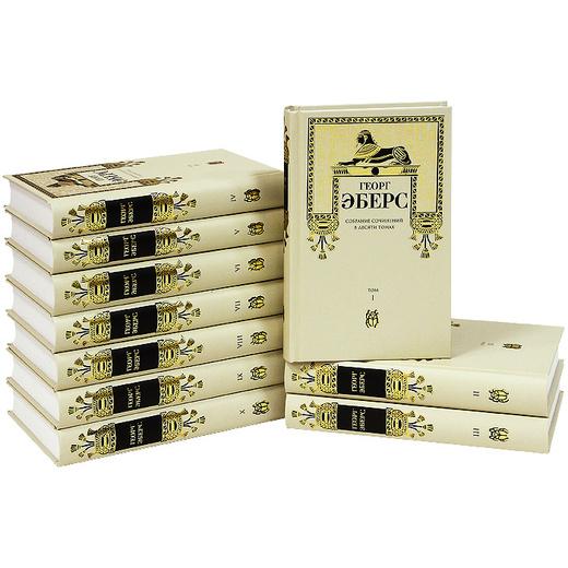Георг Эберс. Собрание сочинений в 10 томах (комплект)