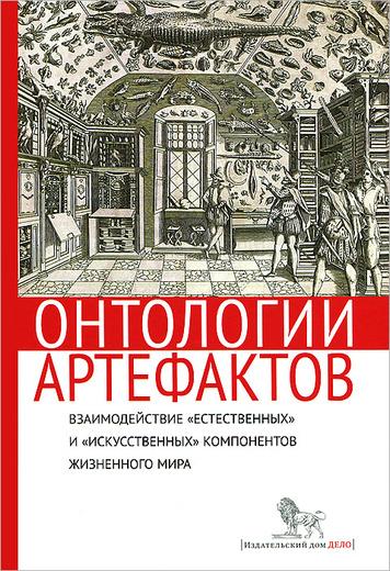 """Онтологии артефактов. Взаимодействие """"естественных"""" и """"искусственных"""" компонентов жизненного мира"""