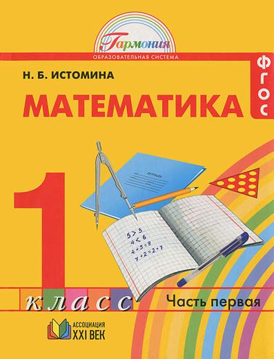Математика. 1 класс. В 2 частях. Часть 1