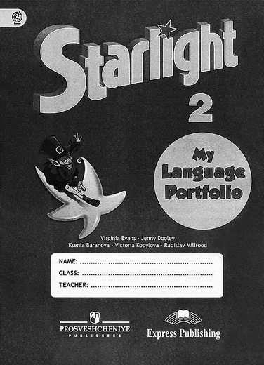 Starlight 2: My Language Portfolio / Английский язык. 2 класс. Языковой портфель
