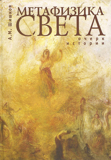 Метафизика света. Очерк истории