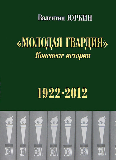 """""""Молодая гвардия"""". Конспект истории. 1922-2012 гг."""