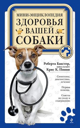 Мини-энциклопедия здоровья вашей собаки