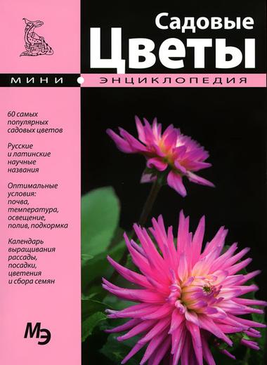 Садовые цветы. Мини-энциклопедия
