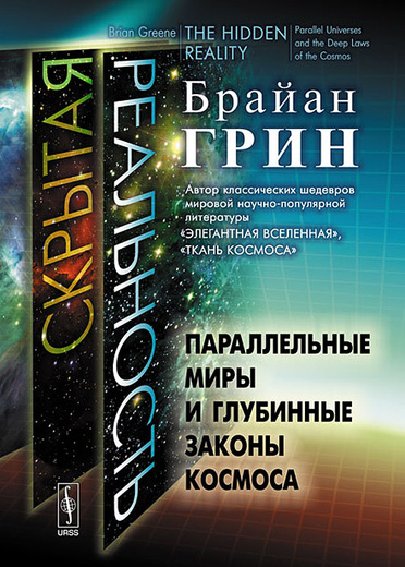 Скрытая реальность. Параллельные миры и глубинные законы космоса