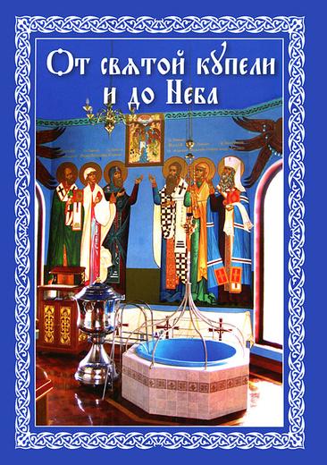 От святой купели и до Неба. Краткий устав жизни православного христианина