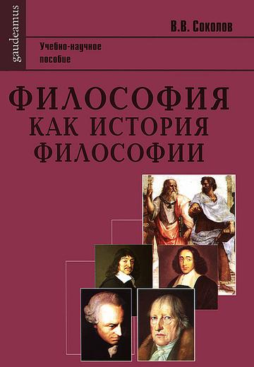 Философия как история философии