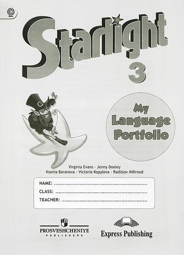 Английский язык. 3 класс. Языковой портфель / Starlight 3: My Language Portfolio