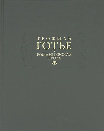 Романическая проза. В 2 томах. Том 1