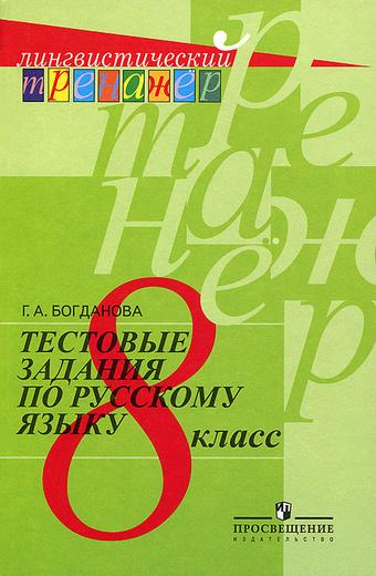 Тестовые задания по русскому языку. 8 класс. Учебное пособие
