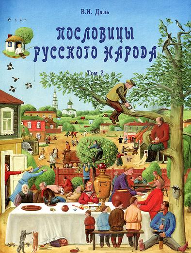 Пословицы русского народа. В 2 томах. Том 2