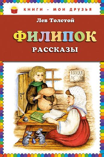 Филипок. Рассказы