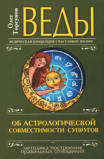 Веды. Об астрологической совместимости супругов