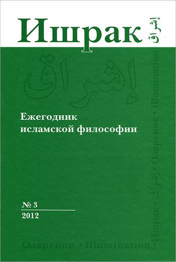 Ишрак: Ежегодник исламской философии. № 3, 2012
