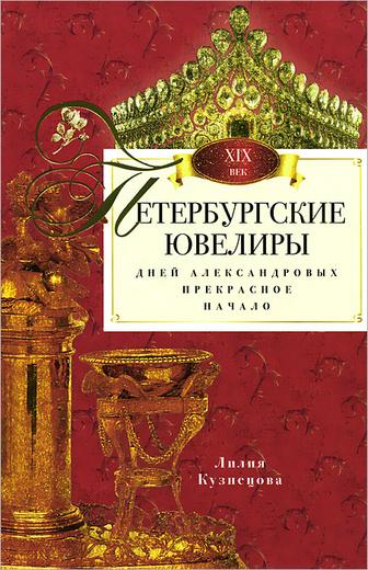Петербургские ювелиры XIX века. Дней Александровых прекрасное начало