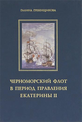 Черноморский флот в годы правления Екатерины II. Том 2