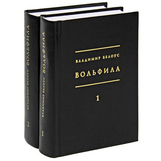 Вольфила (комплект из 2 книг)