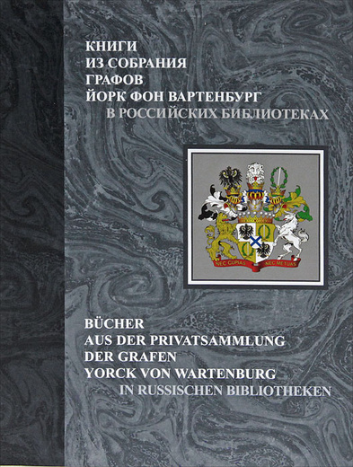 Книги из собрания графов Йорк фон Вартенбург в российских библиотеках. Каталог
