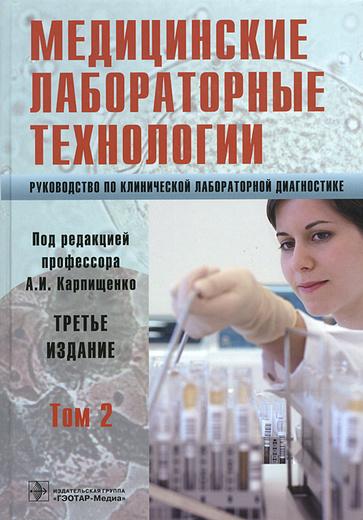 Медицинские лабораторные технологии. Руководство по клинической лабораторной диагностике. В 2 томах. Том 2