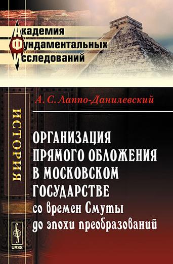 Организация прямого обложения в Московском государстве со времен Смуты до эпохи преобразований