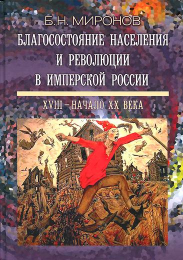 Благосостояние населения и революции в имперской России. XVIII - начало XX века