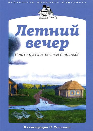 Летний вечер. Стихи русских поэтов о природе
