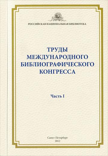 Труды Международного библиографического конгресса. Часть 1