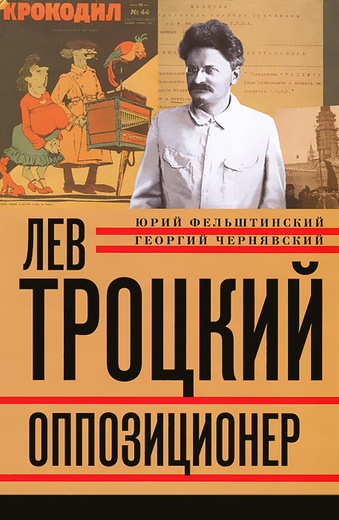 Лев Троцкий. Книга 3. Оппозиционер. 1923-1929