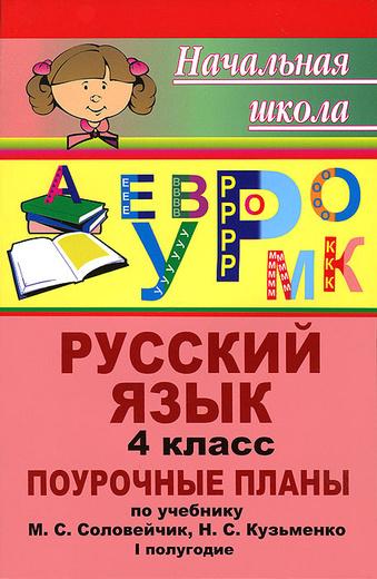 Русский язык. 4 класс. Поурочные планы. 1 полугодие