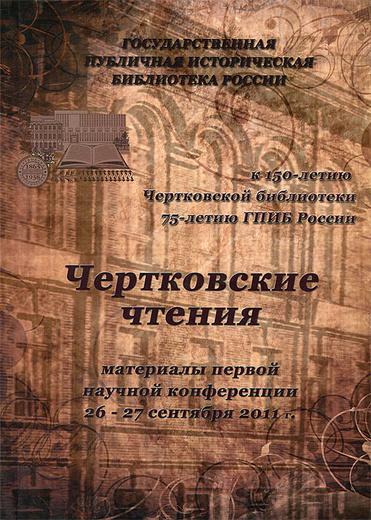 Чертковские чтения. Материалы первой научной конференции 26—27 сентября 2011 г.