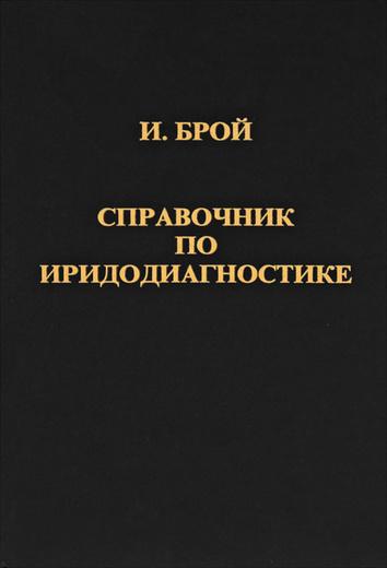 Справочник по иридодиагностике (+ Приложение)