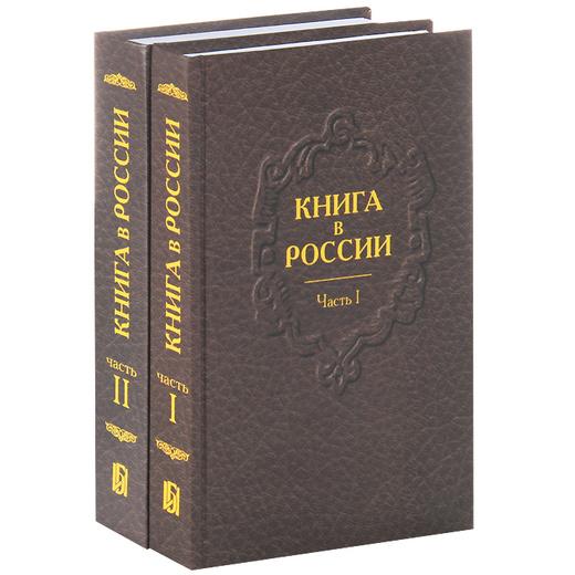 Книга в России (комплект из 2 книг)