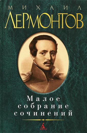 Михаил Лермонтов. Малое собрание сочинений