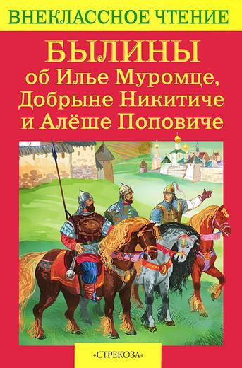 Былины об Илье Муромце, Добрыне Никитиче и Алеше Поповиче