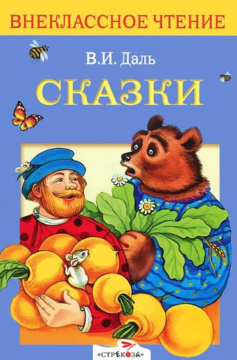 В. И. Даль. Сказки