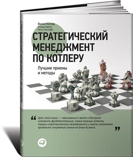 Стратегический менеджмент по Котлеру. Лучшие приемы и методы