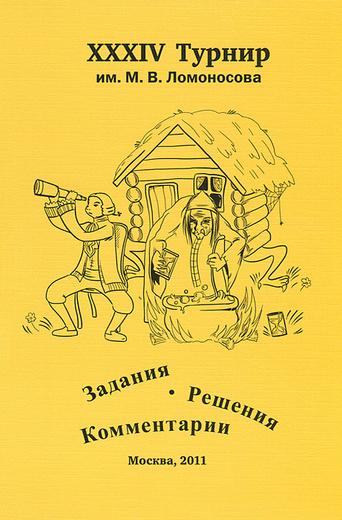 XXXIV Турнир им. М. В. Ломоносова 25 сентября 2011 года. Задания. Решения. Комментарии