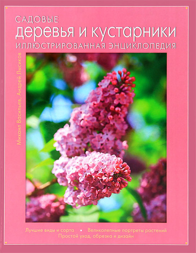 Садовые деревья и кустарники. Иллюстрированная энциклопедия
