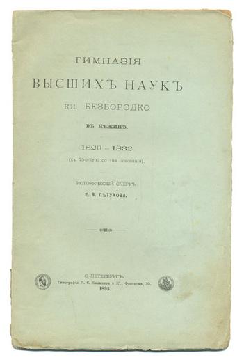 Гимназия высших наук кн. Безбородко