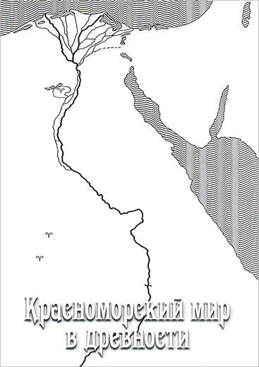 Красноморский мир в древности Уцененный товар (№1)