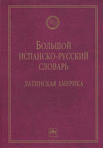 Большой испанско-русский словарь. Латинская Америка