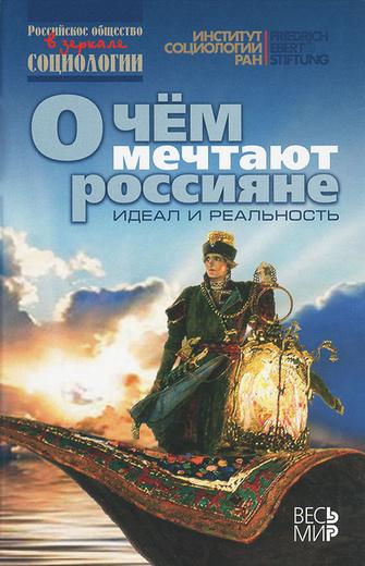 О чем мечтают россияне. Идеал и реальность