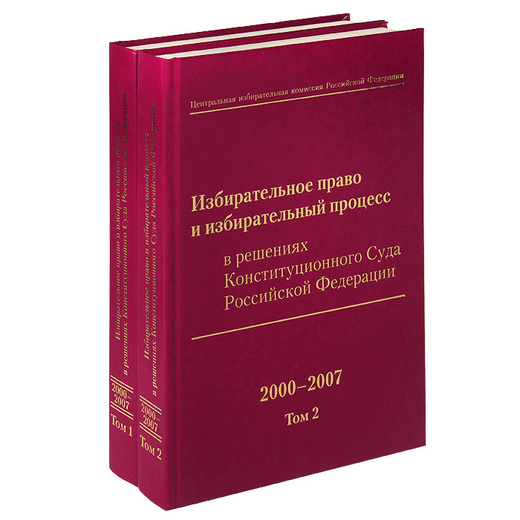 Избирательное право и избирательный процесс в решениях Конституционного Суда Российской Федерации. 2000-2007. В 2 томах (комплект из 2 книг)
