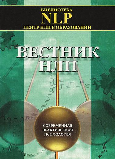 Вестник НЛП. Современная практическая психология. Выпуск 1, 2001