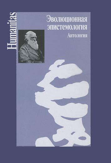 Эволюционная эпистемология