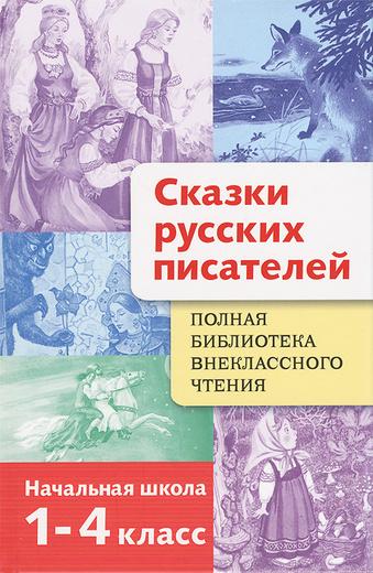 Полная библиотека внеклассного чтения. Сказки русских писателей. Начальная школа. 1-4 класс