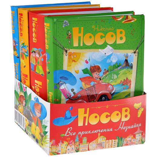 Все приключения Незнайки (комплект из 4 книг)