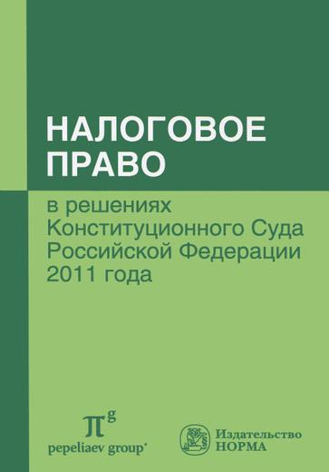 Налоговое право в решениях Конституционного Суда Российской Федерации 2011 года